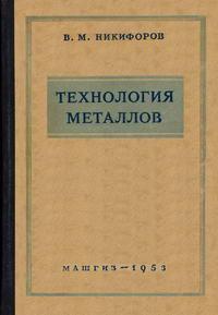 Технология металлов — обложка книги.