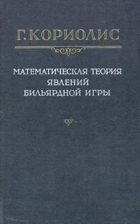 Математическая теория явлений бильярдной игры — обложка книги.