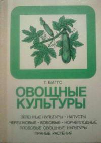 Овощные культуры — обложка книги.