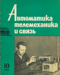 Автоматика, телемеханика и связь №10/1964 — обложка книги.