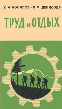 Новое в жизни, науке и технике. Биология и медицина №17/1965. Труд и отдых — обложка книги.