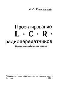 Проектирование LCR радиопередатчиков — обложка книги.