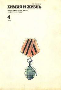 Химия и жизнь №04/1991 — обложка книги.