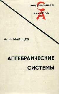 Алгебраические системы — обложка книги.