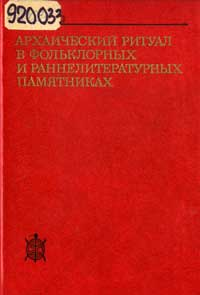 Архаический ритуал в фольклорных и раннелитературных памятниках — обложка книги.