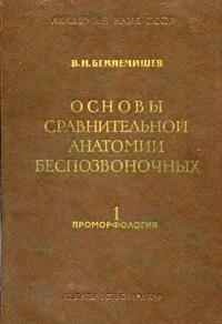 Основы сравнительной анатомии беспозвоночных. Проморфология — обложка книги.