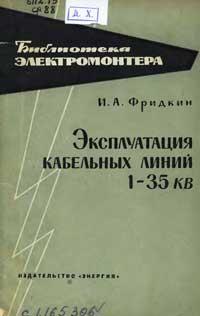 Библиотека электромонтера, выпуск 111. Эксплуатация кабельных линий 1-35 кВ — обложка книги.