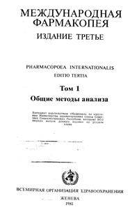 Международная фармакопея. Третье издание. Том 1. Общие методы анализа — обложка книги.