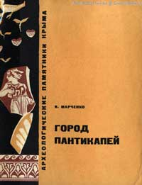 Город Пантикапей — обложка книги.
