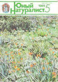 Юный натуралист №05/1989 — обложка книги.