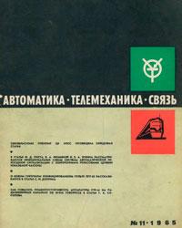 Автоматика, телемеханика и связь №11/1965 — обложка книги.