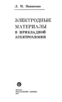Электродные материалы в прикладной электрохимии — обложка книги.