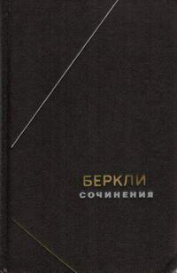 Философское наследие. Беркли. Сочинения — обложка книги.