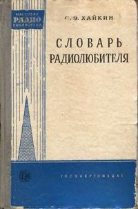 Массовая радиобиблиотека. Вып. 355. Словарь радиолюбителя — обложка книги.