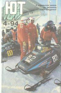 Юный техник №04/1994 — обложка книги.