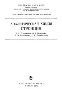 Аналитическая химия стронция — обложка книги.