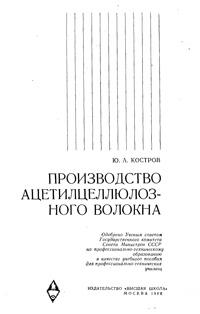 Производство ацетилцеллюлозного волокна — обложка книги.