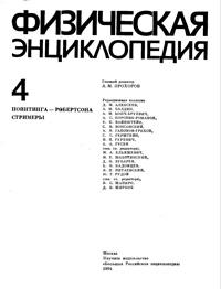 Физическая энциклопедия. Том 4 — обложка книги.