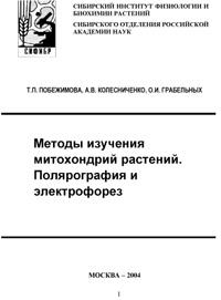 Методы изучения митохондрий растений. Полярография и электрофорез — обложка книги.