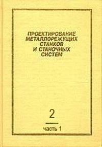 Проектирование металлорежущих станков и станочных систем. Том 2. Часть I. Расчет и конструирование узлов и элементов станков — обложка книги.