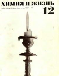 Химия и жизнь №12/1969 — обложка книги.