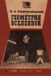 Новое в жизни, науке, технике. Физика и химия №04/1963. Геометрия Вселенной — обложка книги.