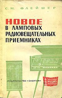 Массовая радиобиблиотека. Вып. 619. Новое в ламповых радиовещательных приемниках — обложка книги.