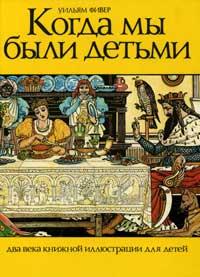 Когда мы были детьми. Два века книжной иллюстрации для детей — обложка книги.