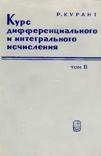 Курс дифференциального и интегрального исчисления. Т. II — обложка книги.