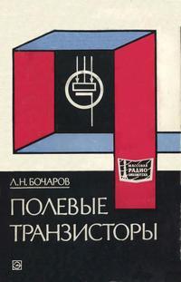 Массовая радиобиблиотека. Вып. 905. Полевые транзисторы — обложка книги.