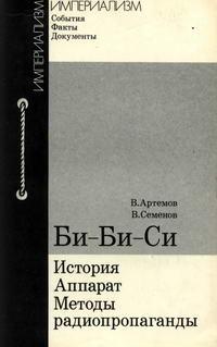 Империализм: События. Факты. Документы. Би-Би-Си: история, аппарат, методы радиопропаганды — обложка книги.