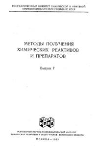 Химические реактивы и препараты. Выпуск 7 — обложка книги.