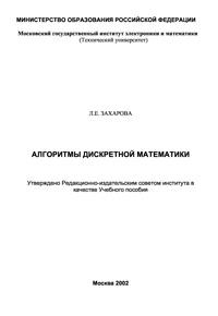 Алгоритмы дискретной математики — обложка книги.