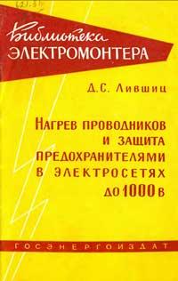 Библиотека электромонтера, выпуск 6. Нагрев проводников и защита предохранителями в электросетях до 1000 В — обложка книги.