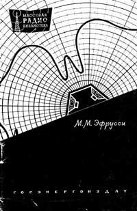 Массовая радиобиблиотека. Вып. 441. Акустическое оформление громкоговорителей — обложка книги.