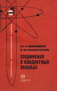 Соединения в квадратных скобках — обложка книги.