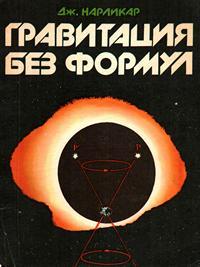 Гравитация без формул — обложка книги.