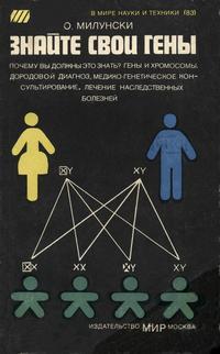 В мире науки и техники. Знайте свои гены — обложка книги.
