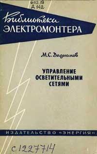 Библиотека электромонтера, выпуск 159. Управление осветительными сетями — обложка книги.