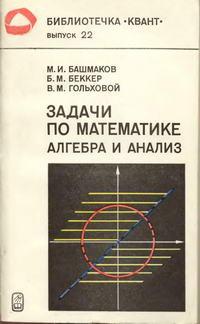 """Библиотечка """"Квант"""". Выпуск 22. Задачи по математике. Алгебра и анализ — обложка книги."""