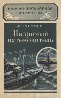 Незримый путеводитель — обложка книги.