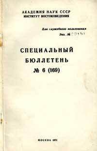 Специальный бюллетень №6 (169) — обложка книги.