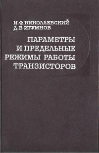 Параметры и предельные режимы работы транзисторов — обложка книги.