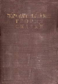 Гидродинамическая теория смазки — обложка книги.