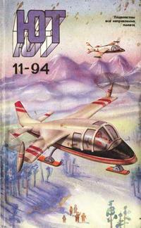 Юный техник №11/1994 — обложка книги.