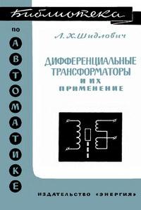 Библиотека по автоматике, вып. 219. Дифференциальные трансформаторы и их применение — обложка книги.