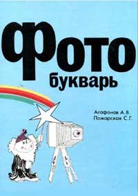 Фотобукварь — обложка книги.