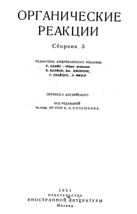Органические реакции. Сборник 3 — обложка книги.