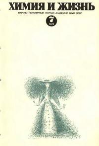 Химия и жизнь №07/1974 — обложка книги.
