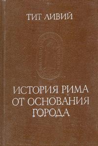 Памятники исторической мысли. История Рима от основания Города. Том 3 — обложка книги.